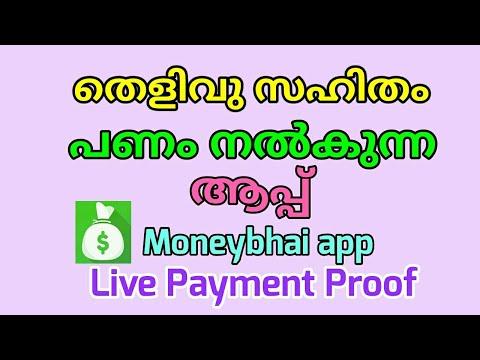 തെളിവു സഹിതം പണം നൽകുന്ന ആപ്പ് | Moneybhai app Live Payment Proof - make money online