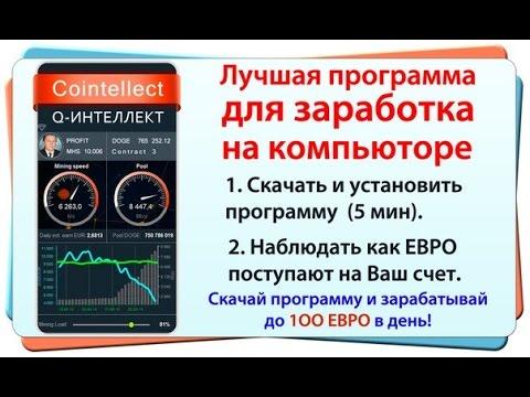 Cointellect - ОБЛАЧНЫЙ майнинг DOGECOIN Bitkoin БЕСПЛАТНО!