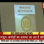 Magic Bitcoin in TV News Channel (Magic Bitcoin बना देगा आपको लखपति)