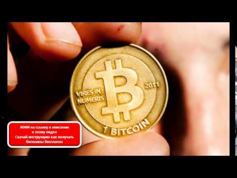 получить bitcoin address