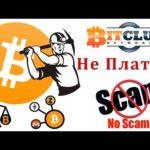 🎬 bitclub отзывы Bitclub Network обзор (компания облачный майнинг)  bitcoin