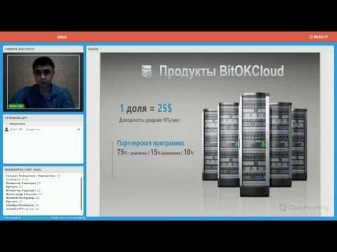 Презентация компании БитОК (BitOK)  Как заработать без вложений в БитОК!