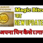 Magic Bitcoin का New update कैसे करे पिन change