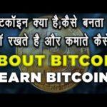 About Bitcoin's Mining,Wallet & Earn  बिटकॉइन क्या है,बनता कैसे है,रखते कहा है,कमाते कैसे है ?