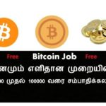 Bitcoin Job In Tamil – Daily 1000 To 100000 Earning – 9629319208