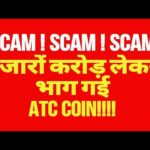 Ek or scam! bhaag gyi ATC coin india!?? Doob gya hjaro crore?? technical Bitcoin CryptoCurrency