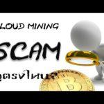 [ Cloud Mining ] Scam ดูตรงไหน?