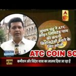 ATC COIN SCAM || ATC COIN || ATC FAKE OR SCAM || ATC REAL OR FAKE || BITCOIN के नाम पर ठगी || Viral