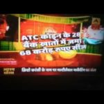 ABP NEWS SAID ATC COIN IS SCAM, ALSO EXOLAINED ABOUT BITCOIN