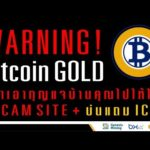 BitCoin Gold Scam site แถม ICO+บ่น