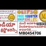 Magic Bitcoin || Best Feature Income Plan|| ఇండియా ఫస్ట్ క్రిప్టో కరెన్సీ|| Smart Phone Jobs