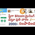 Earn Free Bitcoins || Great Mobile Bitcoin Mining APP || Get Every Week 2000/- || Smart Money Jobs