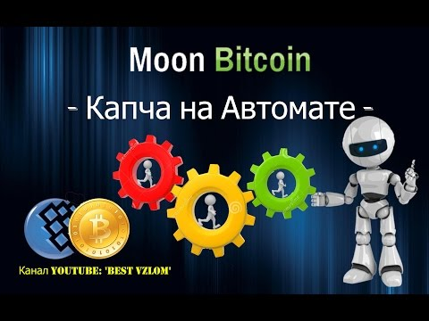 Moon Bitcoin – Boat ! Новый Скрипт – Бот! Капча на Автомате!