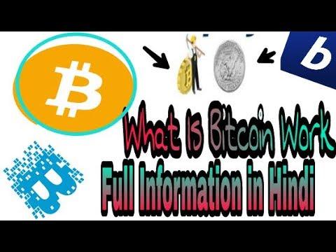 Bitcoin Work Kya Hota Hai/Kaise Income Hoti Hai