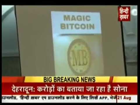 Magic bitcoin news on Hindi Khabar News Channel