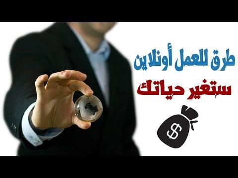 طرق العمل أونلاين  ستغير حياتك-Make Money Online