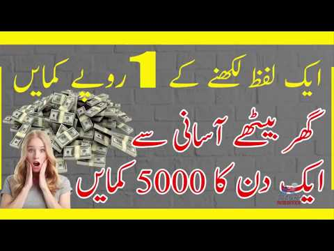 How to MAKE MONEY online fast and easy Urdu Hindi   2017