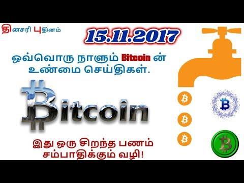 சீனாவில் Bitcoin mining செய்வது தடை. (Bitcoin News 15.11.2017)