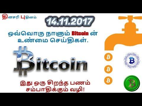 ஒவ்வொரு நாளும் Bitcoin ன் உண்மை செய்திகள். (Bitcoin News 14.11.2017)
