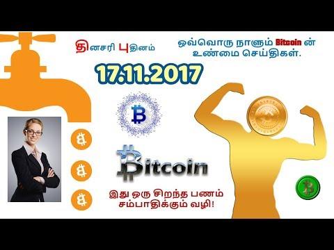 இந்திய உச்ச நீதிமன்றம் Bitcoin கட்டுப்பாடு? (Bitcoin News 17.11.2017)