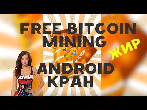 Free Bitcoin Mining. Интересный Кран в виде игры 2018