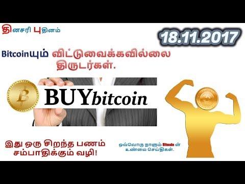 Bitcoin யும் விட்டுவைக்கவில்லை திருடர்கள். (Bitcoin News 18.11.2017)