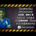 How To Earn Bitcoin Mining sierrahash.com in Tamil | Tamil Online Jobs