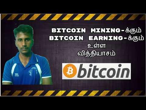 Bitcoin Mining-க்கும் VS Bitcoin Earning-க்கும் உள்ள வித்தியாசம் | Tamil Online Jobs