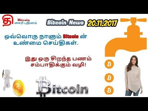 Bitcoin ஊடாக பணம் சம்பாதிக்க சிறந்த நான்கு வழிகள்.(Bitcoin News 20.11.2017)