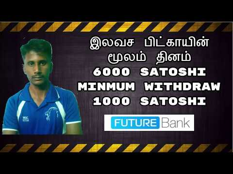 How to Earn Bitcoin future-bank.com In Tamil | Tamil Online Jobs