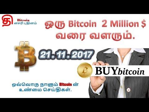 ஒரு Bitcoin 2 million வரை வளரும். (Bitcoin News 21.11.2017)