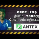 How To Earn Bitcoin Mining Antex.Cloud in Tamil | Tamil Online Jobs