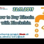 How to buy Bitcoin Blockchain (Bitcoin News 22.11.2017) தமிழ்/Tamil