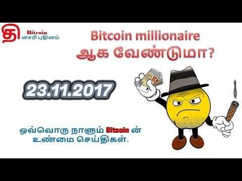 Bitcoin millionaire ஆக வேண்டுமா? Bitcoin Tamil News 23.11.2017