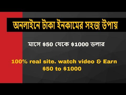 শুধু ভিডিও দেখে মাসে $50 ডলার ইনকাম করুন | Make money online bangla tutorial