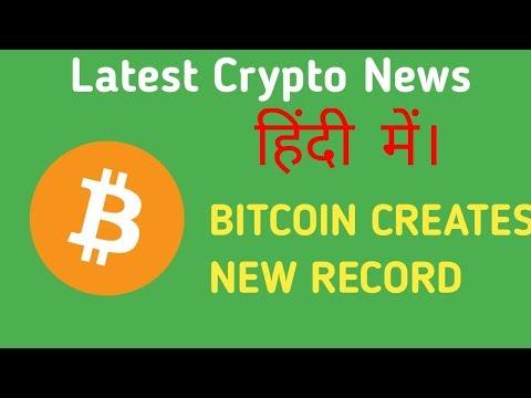 Bitcoin and crypto news,bitcoin broke all records,bitcoin gold top 5 crypto,hindi