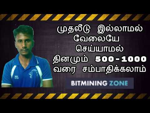 How To Earn Bitcoin Mining bitmining.zone in Tamil | Tamil Online Jobs