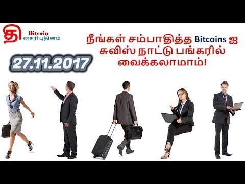 நீங்கள் சம்பாதித்த Bitcoin ஐ சுவிஸ் நாட்டு பங்கரில் வைக்கலாமாம்! (Bitcoin Tamil News 27.11.2017)