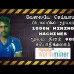 How To Earn Bitcoin Mining wormminer.com In Tamil | Tamil Online Jobs