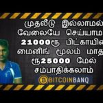 How to Earn Bitcoin Mining bitcoinbanq.net In Tamil | Tamil Online Jobs