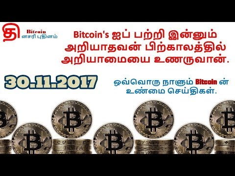 Bitcoin could rise to 40,000 Dollar until the end of 2018 (Bitcoin Tamil News 30.11.2017)