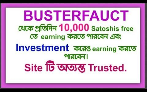 Buster faucet থেকে প্রতিদিন Free-তে  Unlimited satoshis ইনকাম করুন।Free bitcoin earning.Bitcoin earn