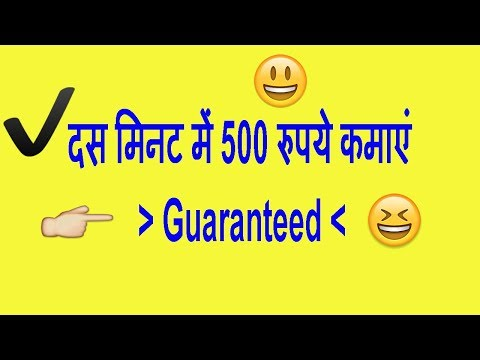 दस मिनट में 500 रुपये कमाने का तरीका | how to make money online in hindi | survey money | Guaranteed