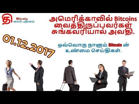 அமெரிக்காவில் Bitcoins வைத்திருப்பவர்கள் சுங்கவரியால் அவதி. (Bitcoin Tamil News 01.12.2017)