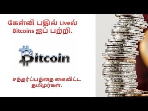 கேள்வி பதில் Liveல் Bitcoins ஐப் பற்றி. Today's value of Bitcoin is11,000$. Bitcoins ன்