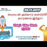 Today's value of Bitcoin is11,000$. Bitcoins ன் அகோர வளர்ச்சிக்கு காரணம் இதோ! 29.11.2017