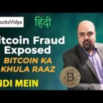 Bitcoin Fraud Exposed – Bitcoin Scam Khulasa in Hindi