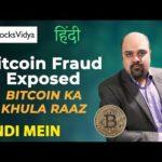 Bitcoin Fraud Exposed – Bitcoin Scam Khulasa in Hindi