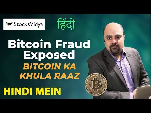 Bitcoin Fraud Exposed - Bitcoin Scam Khulasa in Hindi