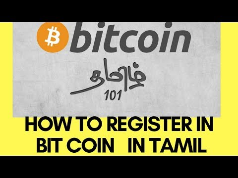 How to register bit coin in Tamil|bitcoin register in tamil | how to bitcoin account create in tamil